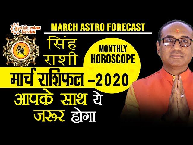 सिंह राशिफल मार्च 2020 | Leo | क्या खास है मार्च में  | Singh Rashifal March 2020