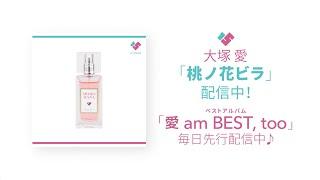 大塚 愛 / 桃ノ花ビラ(「愛 am BEST, too」先行配信SPOT) thumbnail