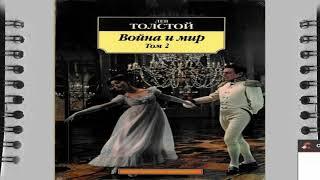 Лев Николаевич Толстой война и мир 2 том краткое содержание, аудио книга слушать