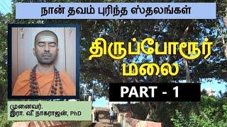 திருப்போரூர் மலை - பகுதி 1   Tiruporur Hill - Part 1   நான் தவம் புரிந்த ஸ்தலம் - 4   OMGod