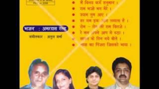 Main Vinay Karoon Hanuman - Re Maan Apne Aap Sey Rootha