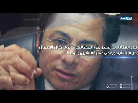 المحامي الدولي خالد أبو بكر ونقاش جاد حول قضايا هامة مع الإعلامي خالد صلاح الليلة في أخر النهار