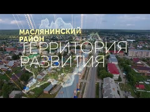 Фильм «Маслянинский район – территория развития»