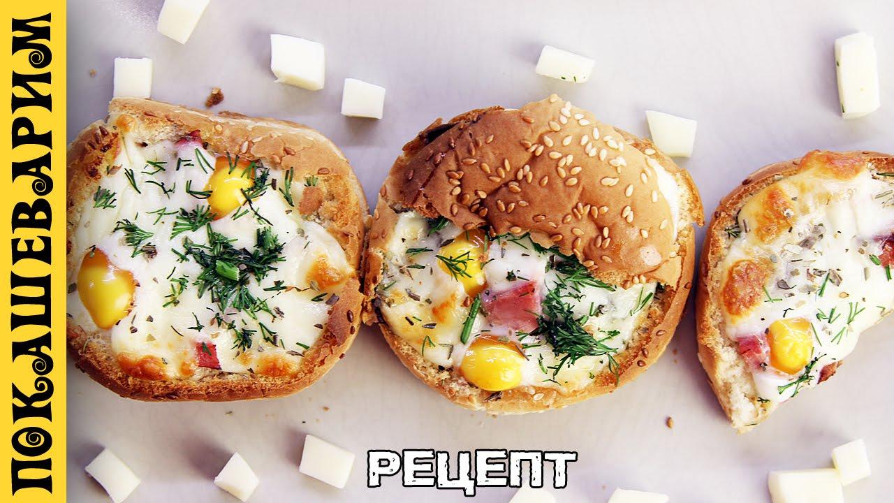 Завтрак в булочках рецепт