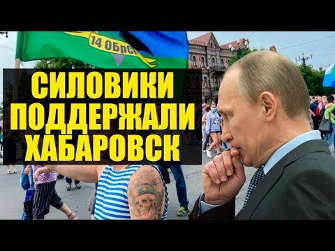 Переломный момент! ВДВ и полиция поддержали Хабаровск