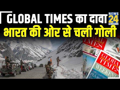 LAC पर क्यों बिगड़े हालात ? Global Times का दावा- भारत की ओर से चली गोली    News24