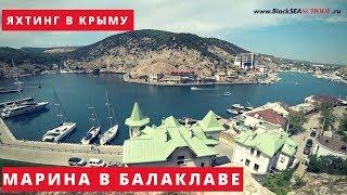 Яхтинг в Крыму- обзор яхт клубов в Балаклаве