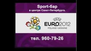 Спорт_бар.wmv(, 2012-06-13T13:38:49.000Z)