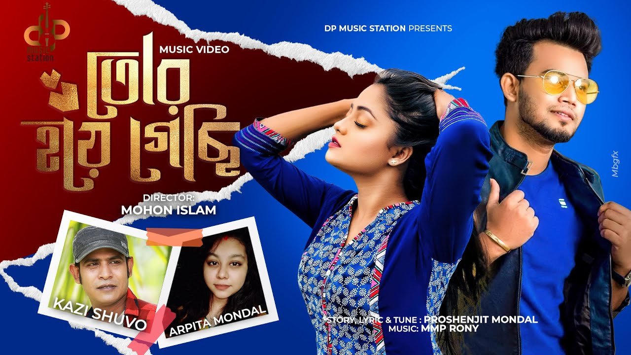 Tor Hoye Gechi | তোর হয়ে গেছি | Kazi Shuvo | Arpita Mondal | Shakila & Rasel | Bangla New Song 2021