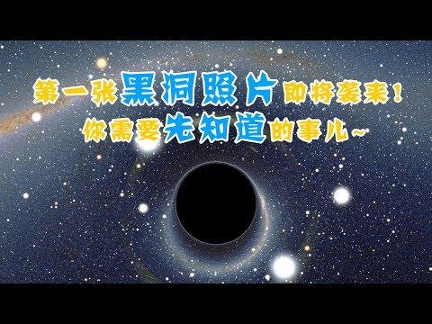 黑洞照片将至?关于黑洞你需要先补习的知识 人进入黑洞会怎样?