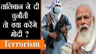 China और Pakistan के बाद अब Taliban, एक साथ इतने दुश्मनों को कैसे मात देंगे PM Modi | Afghan Crisis
