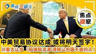 中美贸易协议达成 或将明天签字!川普大让步 !身陷弹劾泥潭 清除内部让中国不爽的人!|焦点观察 Dec 12, 2019