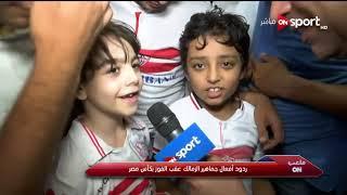 ردود أفعال جماهير الزمالك عقب الفوز بكأس مصر