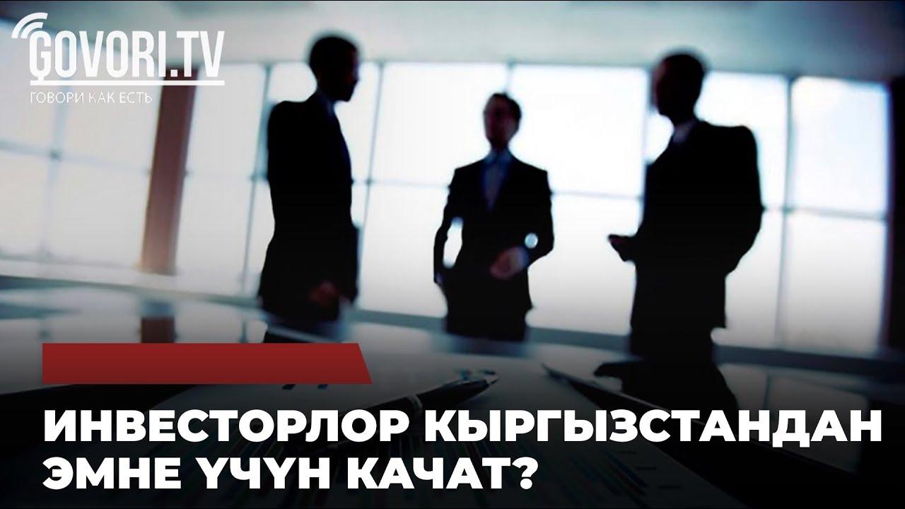 Инвесторлор Кыргызстандан эмне үчүн качат? Govori.TV.