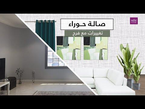 تغييرات مع فرح - غرفه معيشه حوراء