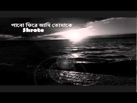 E Samay  - Shrote Band