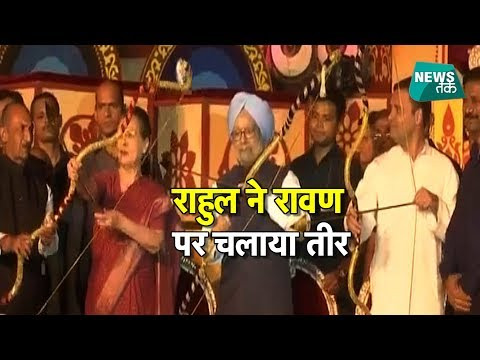 दिल्ली के दशहरे में राहुल-सोनिया, मनमोहन सिंह ने चलाए तीर EXCLUSIVE  News Tak