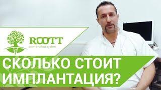 Сколько стоит имплантация зубов в Москве 1