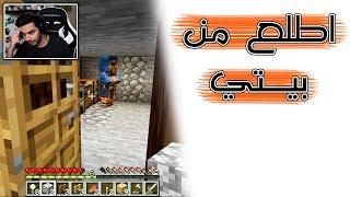 Minecraft | #2 🤩 صار عندي بيت