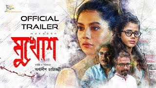 Mukhosh | Official Trailer | Bengali Movie | Paayel | Rajatava | Shantilal | Prantik | Amrita