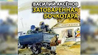 Затоваренная бочкотара, Василий Аксёнов радиоспектакль слушать онлайн