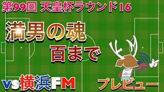 第99回天皇杯ラウンド16 鹿島アントラーズvs横浜Fマリノス プレビュー