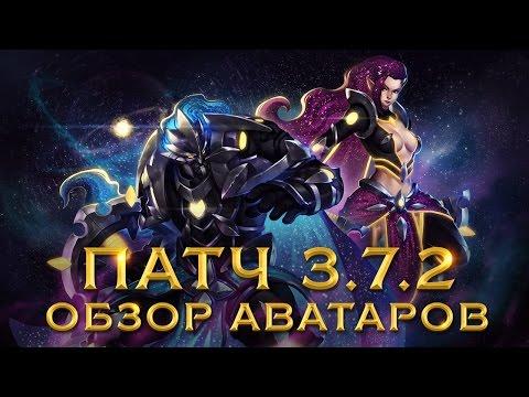 видео: Обзор аватаров патча 3.7.2