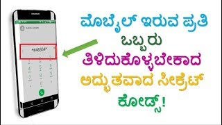 Most Useful Best Secret Codes For Android Mobile Phones |Mobile Tips |Technical Jagattu