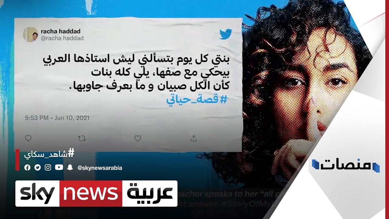 للإناث فقط.. تويتر يقدم خيار لغة عربية بصيغة المؤنث في الإعدادات | #منصات  - نشر قبل 6 ساعة