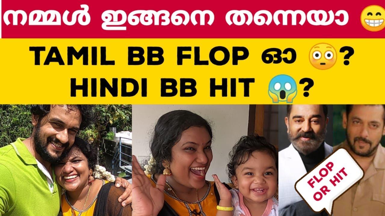 What to be expect from Bigg Boss Malayalam season 4   Hindi season 15 and Tamil season 5 An overview