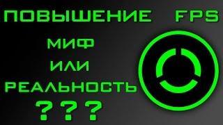 Как повысить FPS в играх Razer Cortex - магия или обман