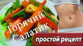 Гороячий салат с курицей и стручковой фасолью. Рецепт полезного салата.