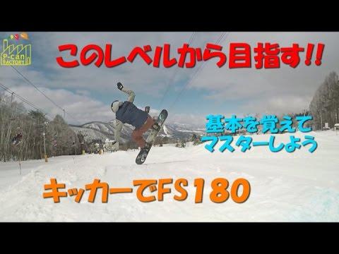 [キッカーで180]キッカーで初挑戦で出来るようにする!!スノーボード動画竜王シルブプレ4-24