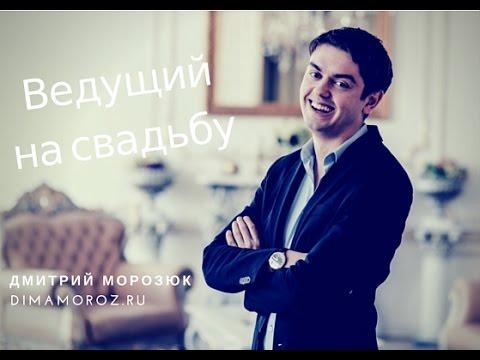 Ведущий корпоративов Дмитрий Морозюк (Санкт-Петербург)