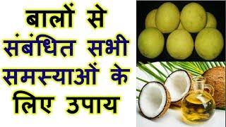 Gharelu Nuskhe For Hair Fall Solution Home Remedies For Hair Fall Tips In Hindi