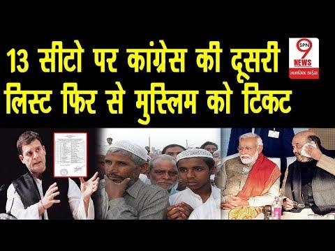 GUJARAT ELECTION: CONGRESS ने BJP के लिए कर दी मुश्किलें खड़ी, मुसलमानों पर खेला बड़ा दाव