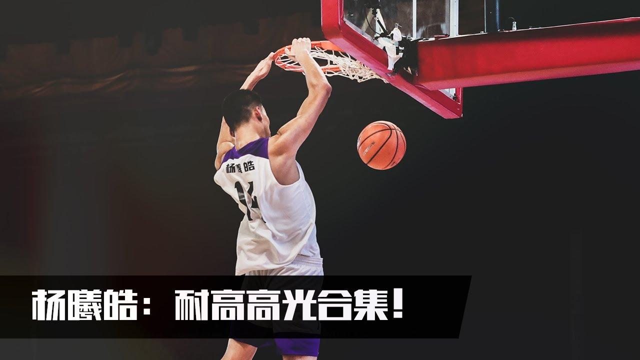 杨曦皓:耐高炸裂个人合集 | 清华新生 & 高中联赛MVP!