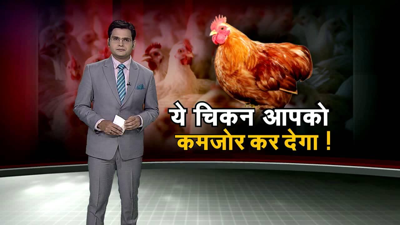 Image result for चिकन खाने के खतरनाक दुष्प्रभाव