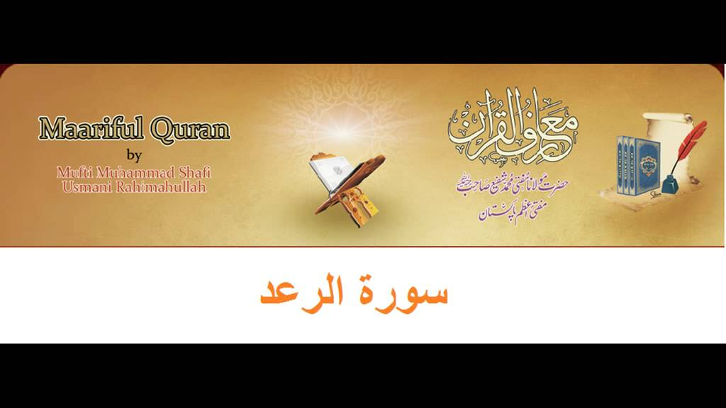 Tafsir Maariful Quran Bangla Pdf
