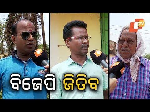Elections 2019 :  Mood Of Voters In Khurda