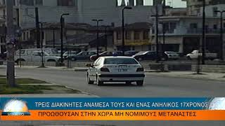 Gambar cover ΑΣΤΥΝΟΜΙΚΕΣ ΕΙΔΗΣΕΙΣ 13-8-19