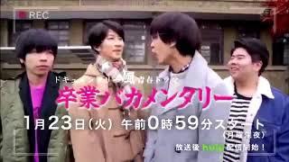 ガク「せーのっ」 「卒業バカメンタリー」 「ちょっと言えよー!」 マオ...