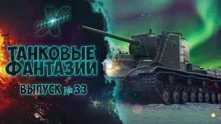 Танковые фантазии №33  Приколы с танками  от Grandx World Of Tanks