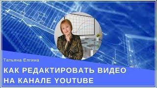 Как редактировать видео на канале YouTube?/ Где найти и как изменить дату публикации