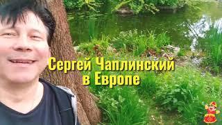 Сергей Чаплинский/МИЛАЯ ХОРОШАЯ