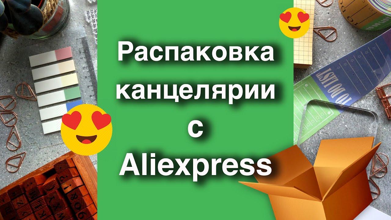 Канцелярия с Aliexpress для Ежедневника