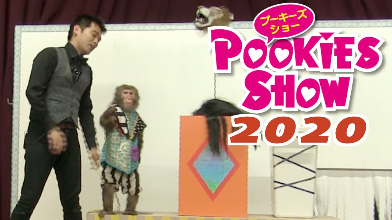 【舞台ネタ】プーキーズショー2020  フルバージョン