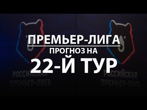 Премьер-лига: 22-й тур - прогноз