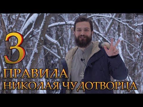 3 правила Николая Чудотворца