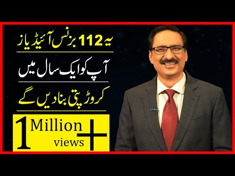 112 Business Ideas That Will Make You Millionaire in 1 Year Part 1 Javed Chaudhry | Mind Changer SX1